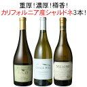 【送料無料】ワインセット カリフォルニア シャルドネ 3本 セット 白ワイン 結婚祝い 家飲み 重厚 濃厚 樽香 第4弾