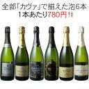【送料無料】ワインセット カヴァ 6本 セット スパークリン...