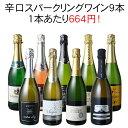 【ポイント10倍】【送料無料】ワインセット スパークリング ワイン 9本 セット 1本あたり税抜66 ...