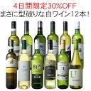 【4日間限定30%OFF】【送料無料】ワインセット 渾身 白...