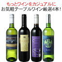 【送料無料】ワインセット テーブルワイン 4本 セット 赤ワイン 白ワイン デイリーワイン 家飲み 御祝 誕生日 ハロウィン ギフト お気軽ワイン 第39弾