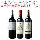 【送料無料】ワインセット 2010年 ボルドー 当り年 3本セット 結婚祝い ギフト プレゼント 赤ワイン ビ...