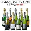 【送料無料】ワインセット スパークリング ワイン 9本 セット 1本あたり税抜664円 辛口 カヴァ ...