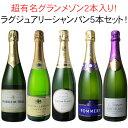 【送料無料】ワインセット シャンパン 5本 セット グランメゾン ラグジュアリー シャンパーニュ シャンパン製法 瓶内二次発酵 第2弾