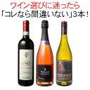 【送料無料】ワインセット 迷ったらこれ 家飲み 御祝 誕生日 結婚祝い ギフト プレゼント 赤ワイン 白ワ...