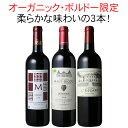 【送料無料】ワインセット 真の自然派ワイン好き限定 本気 オーガニック ボルドー 3本 セット ガチオーガニック 第7弾