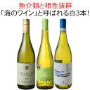 【送料無料】ワインセット 魚介類と相性抜群 海のワイン 白ワイン 3本 セット シャブリ ミュスカデ 家飲...