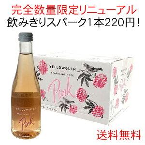 【送料無料】1本あたり220円!(税込) イエローグレン ピンク ピッコロサイズ 200ml 1ケース 24本入り NV 辛口 <ロゼ> <ワイン/スパークリング> ※通常サイズのワイン3本まで、送料無料のまま一緒に遅れます。