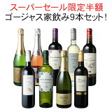 【スーパーSALE限定半額】【送料無料】ワインセット ボルドーもカヴァも入ったゴージャス家飲み9本セット 赤ワイン 白ワイン スパークリング 全部入り お家で毎日ワイン三昧 第32弾