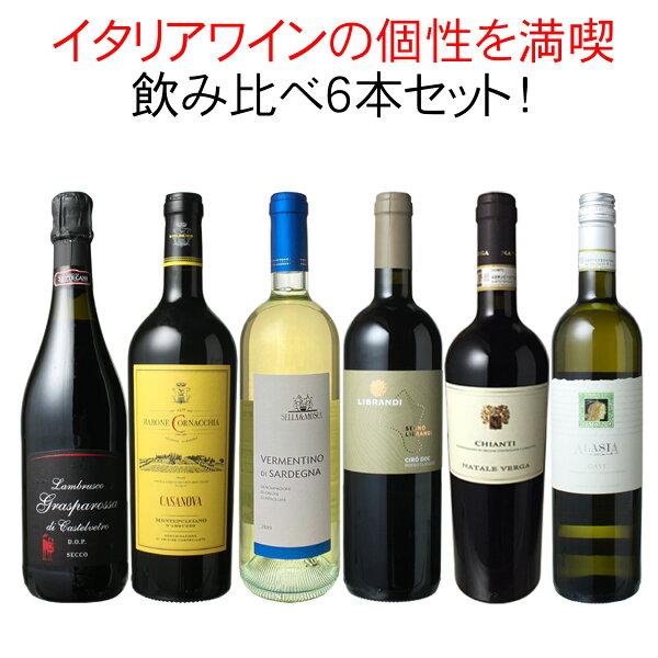 ワインセットイタリアの名産地をめぐる飲み比べイタリアワイン6本セットイタリア大好きキャンティランブルスコ第3弾