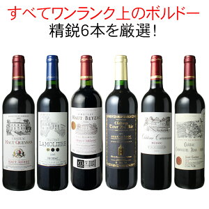 【送料無料】ワインセット 厳選 ボルドー ワイン 6本 セット 当たり年 オー・メドック ワンランク上 家飲み 御祝 誕生日 結婚祝い ギフト パーティー 第58弾