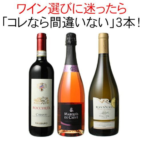 【送料無料】ワインセット 迷ったらこれ 家飲み 御祝 誕生日 母の日 結婚祝い ギフト プレゼント 赤ワイン 白ワイン ...