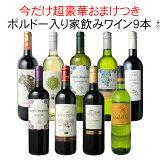 【送料無料】ワインセット 家飲み ワイン 9本 セット ボルドー入 赤ワイン 白ワイン デイリーワイン 飲み比べ パーティー おうちで満喫 結婚祝い 第82弾