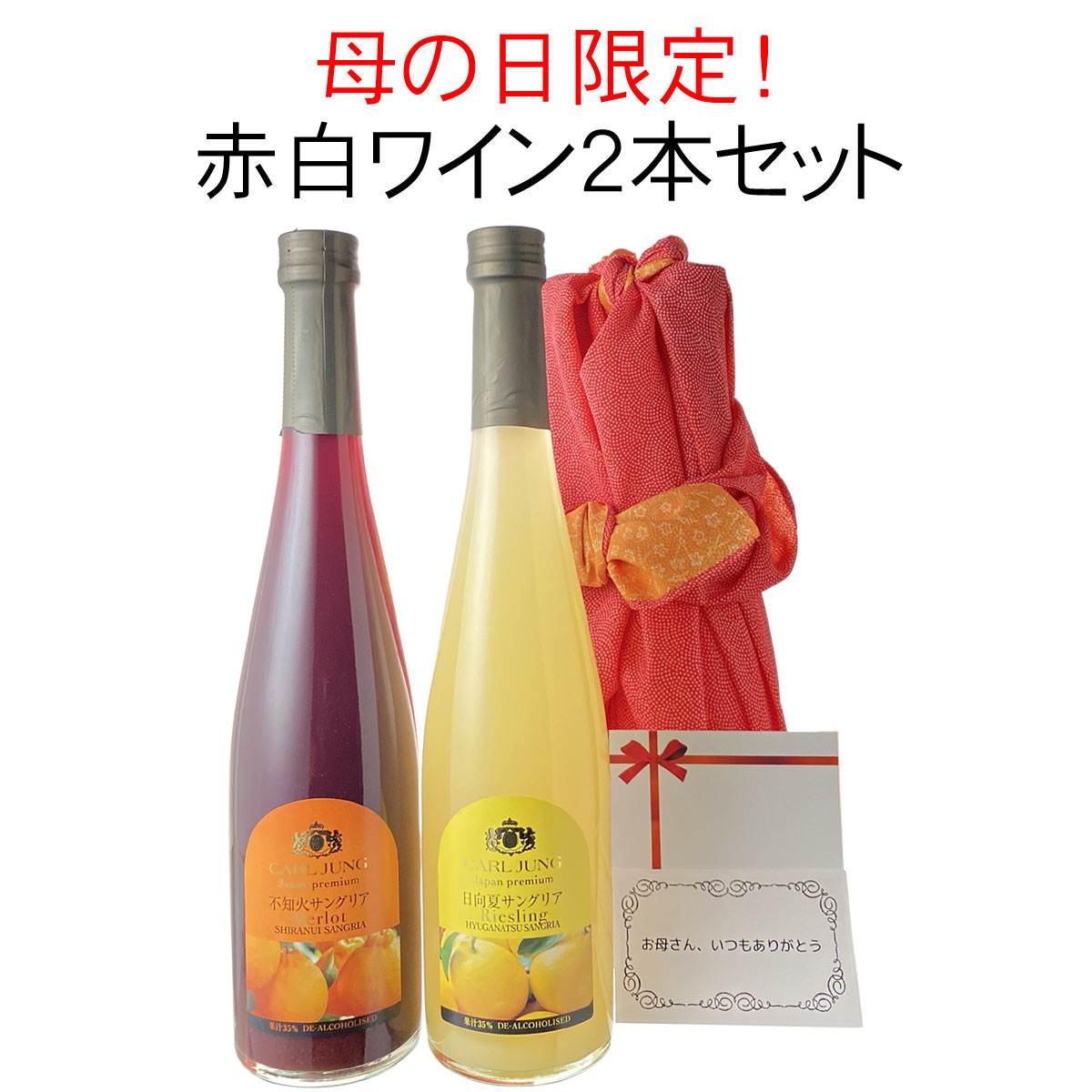 母の日限定! ノンアルコール カールユング ジャパン・プレミアム 赤白2本 和ラッピングセット