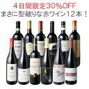 【4日間限定30%OFF】【送料無料】ワインセット 渾身 赤ワイン 12本 セッ