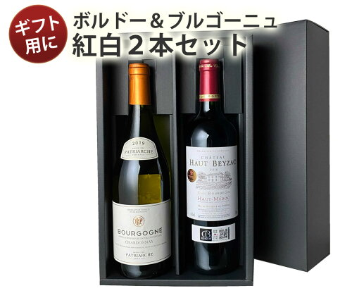 ワイン プレゼント 送料無料 ワインセット ギフトBOX付き フランスの二大銘醸地 ボルドー・ブルゴーニュ産赤白ワイン2...