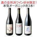 【送料無料】ワインセット 真の自然派ワイン好き限定 本気 オーガニック 赤ワイン 3本 セット ガチオーガニック 第3弾