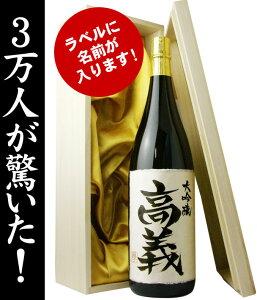 2012年父の日ギフトに!名前入り(名入れ)の日本酒!【※5月28日が最短出荷です】【父の日2012...