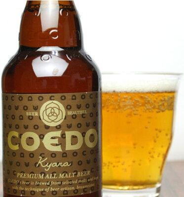 【送料無料】COEDOビール(コエドビール)