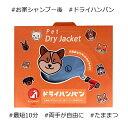 ドライハンバン 新Lサイズ(ペット用ドライジャケット)ペット用 ドライヤー 乾燥 犬 猫 ペット用品 ペットグッズ お手入れ 家シャンプー お風呂 お家シャンプー 時短 楽々 その1