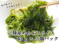 三陸産めかぶスライス40g×3
