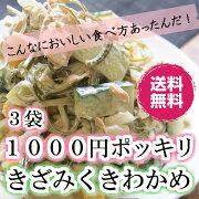 ★細切りのコリコリとした食感★三重産きざみくきわかめ130g