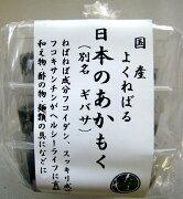 日本のあかもく40g×3フコイダンねばねばフコキサンチン