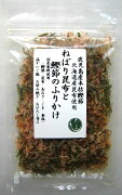 ★お米をひときわ美味しく食べるフェア★ねばり昆布と鰹節のふりかけ30g