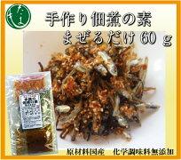 鰹節・昆布・いりこ・胡麻健康素材、丸ごと食べる!手作り佃煮の素まぜるだけ60gタレ50ml