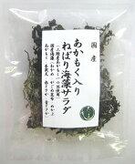 ★サラダ&酢の物にもOK!!★国産ねばり海藻サラダ10g