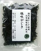 ★無添加・ひじきご飯に最適★天然焼塩塩吹ひじき40g