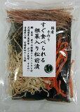 すぐ食べられる根菜入り松前漬の素30g【ネコポス3個まで対応】(極細こんぶ、スルメ、人参、切り干し大根、無添加ストレートタレ)
