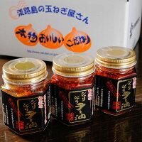 【送料無料3個セット】淡路島産フライドオニオン青森県産フライドにんにく使用極上しゃりしゃりラー油