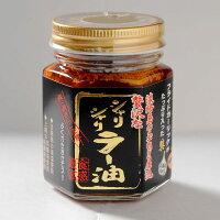 淡路島産フライドオニオン青森県産フライドにんにく使用極上しゃりしゃりラー油