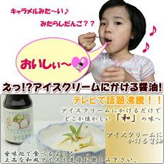 アイスクリームにかける醤油!!メディアで話題沸騰!あややも食べた♪♪売上NO.1【たまりと醤油 ...