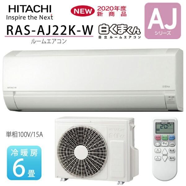 RAS-AJ22K-Wルームエアコン6畳程度日立白くまくんAJシリーズ2020年モデル単相100V