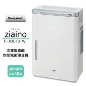 F-JDL50-Wパナソニックジアイーノ次亜塩素酸空間除菌脱臭機〜40畳ホワイト