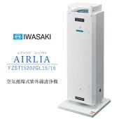 FZST15202GL15/16岩崎電気エアーリア空気循環式紫外線清浄機16畳用エアーリアコンパクト