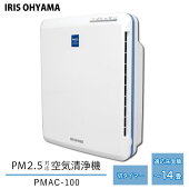 PMAC-100アイリスオーヤマ空気清浄機コンパクトPM2.5ウィルス除去花粉