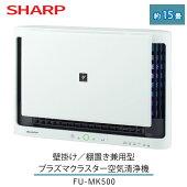 FU-MK500-WSHARP壁掛け棚置き兼用型プラズマクラスター空気清浄機約15畳用