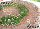 レンガと型紙でつくる素敵なお庭!!122kg/簡単にレンガのお庭ができる!キュアガーデン テラ...
