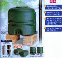 庭の水やりに、洗車、打ち水など。雨水を利用して水道代節約【雨水タンク】ホームダムRWT-110 ...