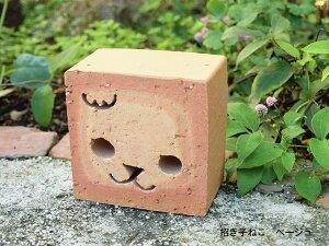 レンガの置物【招き子ねこ】◆子猫の顔のくりぬき◆カラー:ベージュ※価格は1個のお値段です