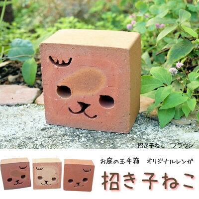 ☆幸運を招く!?招き猫レンガです☆1kg/大人気!レンガの置物【招き子ねこ】◆子猫の顔のくり...