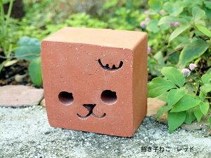 レンガの置物【招き子ねこ】◆子猫の顔のくりぬき◆カラー:レッド※価格は1個のお値段です