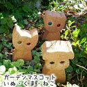 1.25kg/ガーデンマスコット いぬ/くま/ねこ[犬 猫 熊 ガーデ...