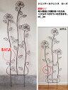洗練されたデザインのアイアンフェンス2kg/【10%OFF】アイアン製の装飾フェンス・つる植物の支...