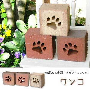 レンガの置物【ワンコ】◆犬の足型のくりぬき◆カラー:ブラウン/レッド/ベージュ※価格は1個のお値段です