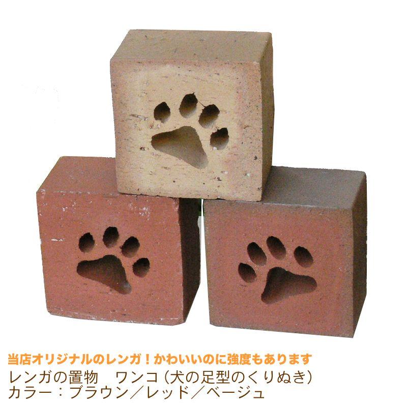 1個/レンガの置物【ワンコ】(犬の足型のくりぬき)カラー:ブラウン/レッド/ベージュ※価格は1個のお値段です