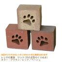 1kg/レンガの置物【ワンコ】(犬の足型のくりぬき)カラー:ブラウン/...